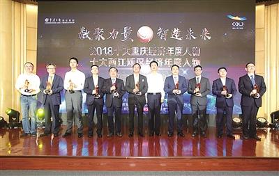 重庆年度经济人物_致敬!他们是重庆的经济英雄 2018十大重庆经济年度人物颁奖典礼 ...